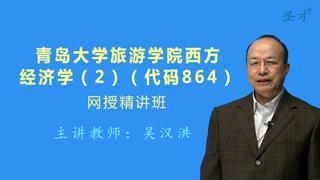 2018年青岛大学旅游学院864西方经济学(2)网授精讲班(教材精讲+考研真题串讲)