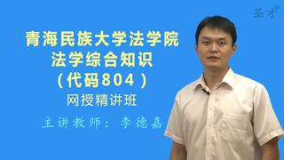 2021年青海民族大学法学院《804法学综合知识》网授精讲班【教材精讲+考研真题串讲】