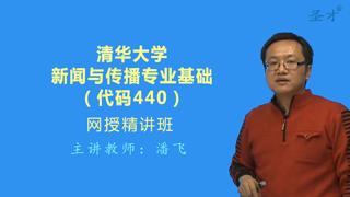 2021年清华大学新闻与传播学院440新闻与传播专业基础[专业硕士]网授精讲班【教材精讲+考研真题串讲】