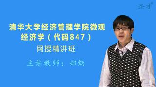 2021年清华大学经济管理学院《847微观经济学》网授精讲班(教材精讲+考研真题串讲)