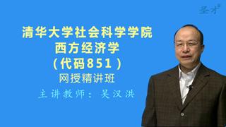 2020年清华大学社会科学学院851西方经济学网授精讲班(教材精讲+考研真题串讲)
