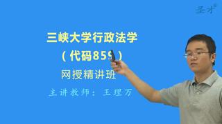 2019年三峡大学859行政法学网授精讲班【教材精讲+考研真题串讲】