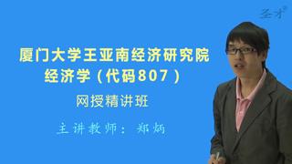2018年厦门大学王亚南经济研究院807经济学网授精讲班(教材精讲+考研真题串讲)