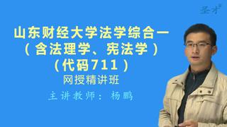 2019年山东财经大学711法学综合一(含法理学、宪法学)网授精讲班【教材精讲+考研真题串讲】