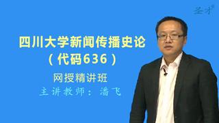 2021年四川大学《636新闻传播史论》网授精讲班【教材精讲+考研真题串讲】