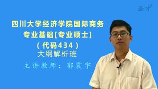 2018年四川大学经济学院434国际商务专业基础[专业硕士]大纲解析班(大纲详解+考研真题串讲)