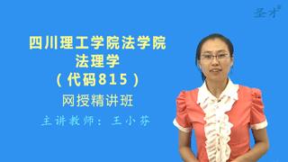 2019年四川理工学院法学院815法理学网授精讲班【教材精讲+考研真题串讲】