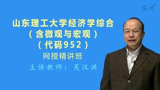 2018年山东理工大学952经济学综合(含微观与宏观)网授精讲班(教材精讲+考研真题串讲)