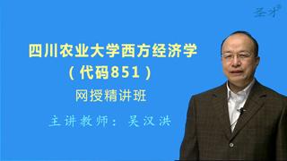 2021年四川农业大学《851西方经济学》网授精讲班(教材精讲+考研真题串讲)