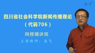 2021年四川省社会科学院706新闻传播理论网授精讲班【教材精讲+考研真题串讲】