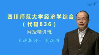 2019年四川师范大学836经济学综合网授精讲班【教材精讲+考研真题串讲】