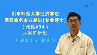 2021年山东师范大学经济学院《434国际商务专业基础》[专业硕士]大纲解析班(大纲详解+考研真题串讲)