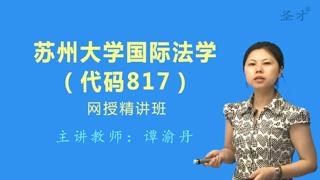2021年苏州大学王健法学院《817国际法学》网授精讲班【教材精讲+考研真题串讲】