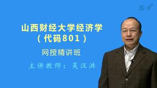 2019年山西财经大学801经济学网授精讲班【教材精讲+考研真题串讲】