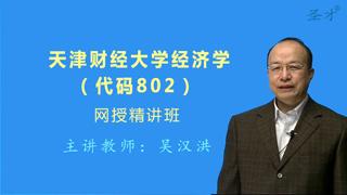 2019年天津财经大学802经济学网授精讲班(教材精讲+考研真题串讲)