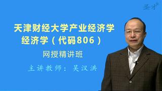 2019年天津财经大学产业经济学806经济学网授精讲班(教材精讲+考研真题串讲)
