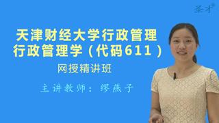 2018年天津财经大学行政管理611行政管理学网授精讲班【教材精讲+考研真题串讲】