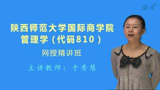2018年陕西师范大学国际商学院810管理学网授精讲班(教材精讲+考研真题串讲)
