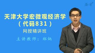 2019年天津大学831宏微观经济学网授精讲班(教材精讲+考研真题串讲)