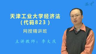 2019年天津工业大学823经济法网授精讲班【教材精讲+考研真题串讲】