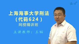 2021年上海海事大学《624刑法》网授精讲班【教材精讲+考研真题串讲】