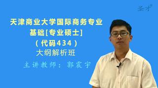 2018年天津商业大学国际商务硕士434国际商务专业基础[专业硕士]大纲解析班(大纲精讲+考研真题串讲)