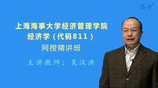 2018年上海海事大学经济管理学院811经济学网授精讲班(教材精讲+考研真题串讲)