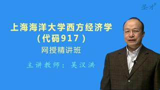 2021年上海海洋大学《917西方经济学》网授精讲班【教材精讲+考研真题串讲】