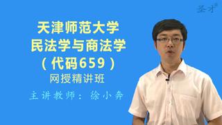 2021年天津师范大学《659民法学与商法学》网授精讲班【教材精讲+考研真题串讲】