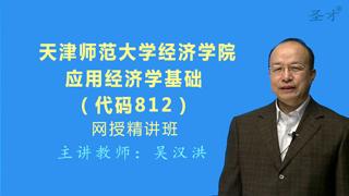2018年天津师范大学经济学院812应用经济学基础网授精讲班(教材精讲+考研真题串讲)