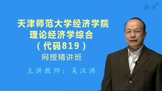 2020年天津师范大学经济学院819理论经济学综合网授精讲班(教材精讲+考研真题串讲)