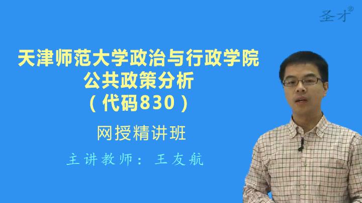 2021年天津师范大学政治与行政学院《830公共政策分析》网授精讲班【教材精讲+考研真题串讲】