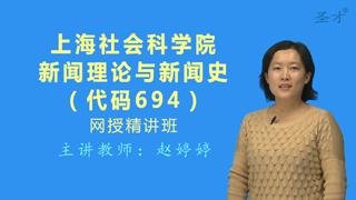2018年上海社会科学院694新闻理论与新闻史网授精讲班【教材精讲+考研真题串讲】