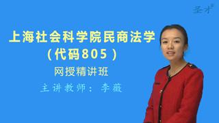 2021年上海社会科学院《805民商法学》网授精讲班【教材精讲+考研真题串讲】