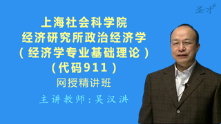 2018年上海社会科学院经济研究所911政治经济学(经济学专业基础理论)网授精讲班(教材精讲+考研真题串讲)