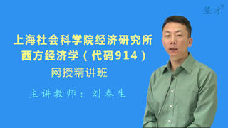 2021年上海社会科学院经济研究所《914西方经济学》网授精讲班(教材精讲+考研真题串讲)