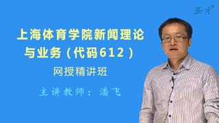 2021年上海体育学院612新闻理论与业务网授精讲班【教材精讲+考研真题串讲】