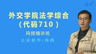 2021年外交学院《710法学综合》网授精讲班【教材精讲+考研真题串讲】