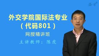 2021年外交学院《801国际法专业》网授精讲班【教材精讲+考研真题串讲】