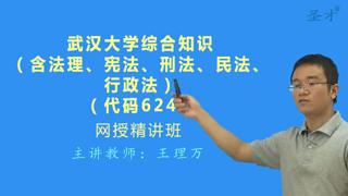 2019年武汉大学法学院624综合知识(含法理、宪法、刑法、民法、行政法)网授精讲班【教材精讲+考研真题串讲】
