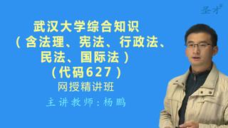 2021年武汉大学法学院《627综合知识(含法理、宪法、行政法、民法、国际法)》网授精讲班【教材精讲+考研真题串讲】