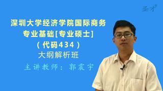 2018年深圳大学经济学院434国际商务专业基础[专业硕士]大纲解析班(大纲精讲+考研真题串讲)