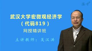 2018年武汉大学819宏微观经济学网授精讲班(教材精讲+考研真题串讲)