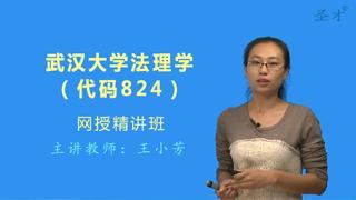 2018年武汉大学824法理学网授精讲班【教材精讲+考研真题串讲】