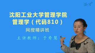 2021年沈阳工业大学管理学院《810管理学》网授精讲班(教材精讲+考研真题串讲)