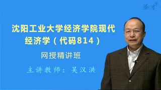 2019年沈阳工业大学经济学院814现代经济学网授精讲班(教材精讲+考研真题串讲)