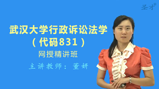 2021年武汉大学法学院831行政诉讼法学网授精讲班【教材精讲+考研真题串讲】