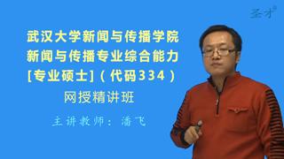 2021年武汉大学新闻与传播学院《334新闻与传播专业综合能力》[专业硕士]网授精讲班【教材精讲+考研真题串讲】