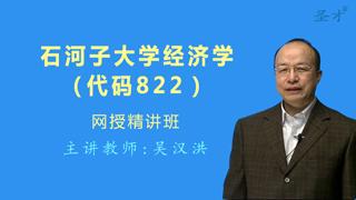 2021年石河子大学《822经济学》网授精讲班(教材精讲+考研真题串讲)