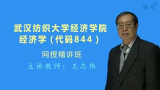 武汉纺织大学经济学院《844经济学》网授精讲班(教材精讲+考研真题串讲)
